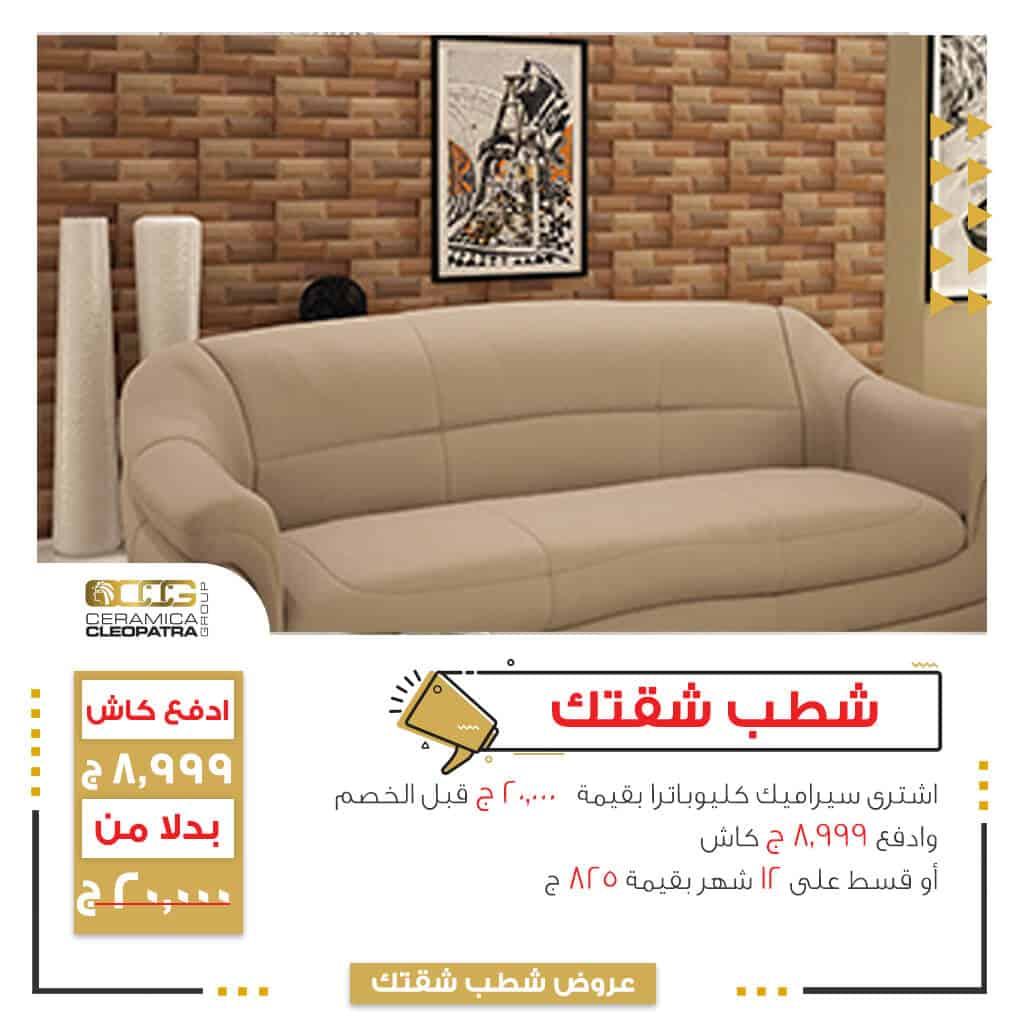 mahgoub-offers-flat-offer-aug2020-8999egp