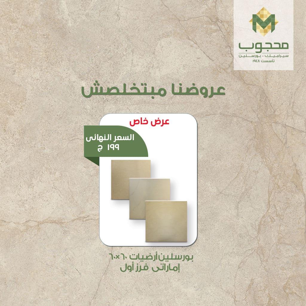 mahgoub-offers-rak-june2020-199egp