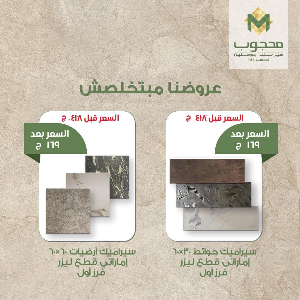mahgoub-offers-rak-june2020-169egp