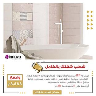 mahgoub-offers-innova-flat-offer-aug2020-8888egp