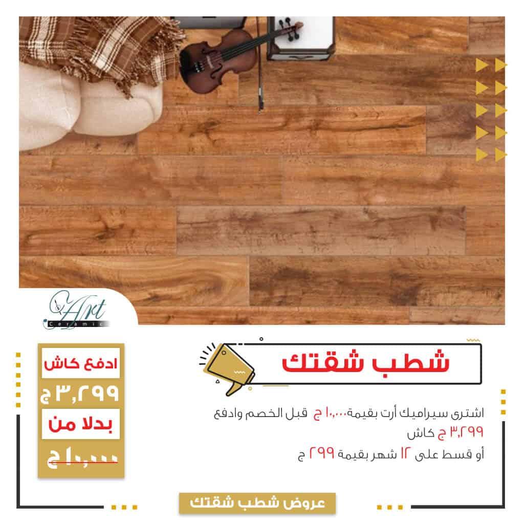 mahgoub-offers-art-flat-offer-aug2020-3299egp