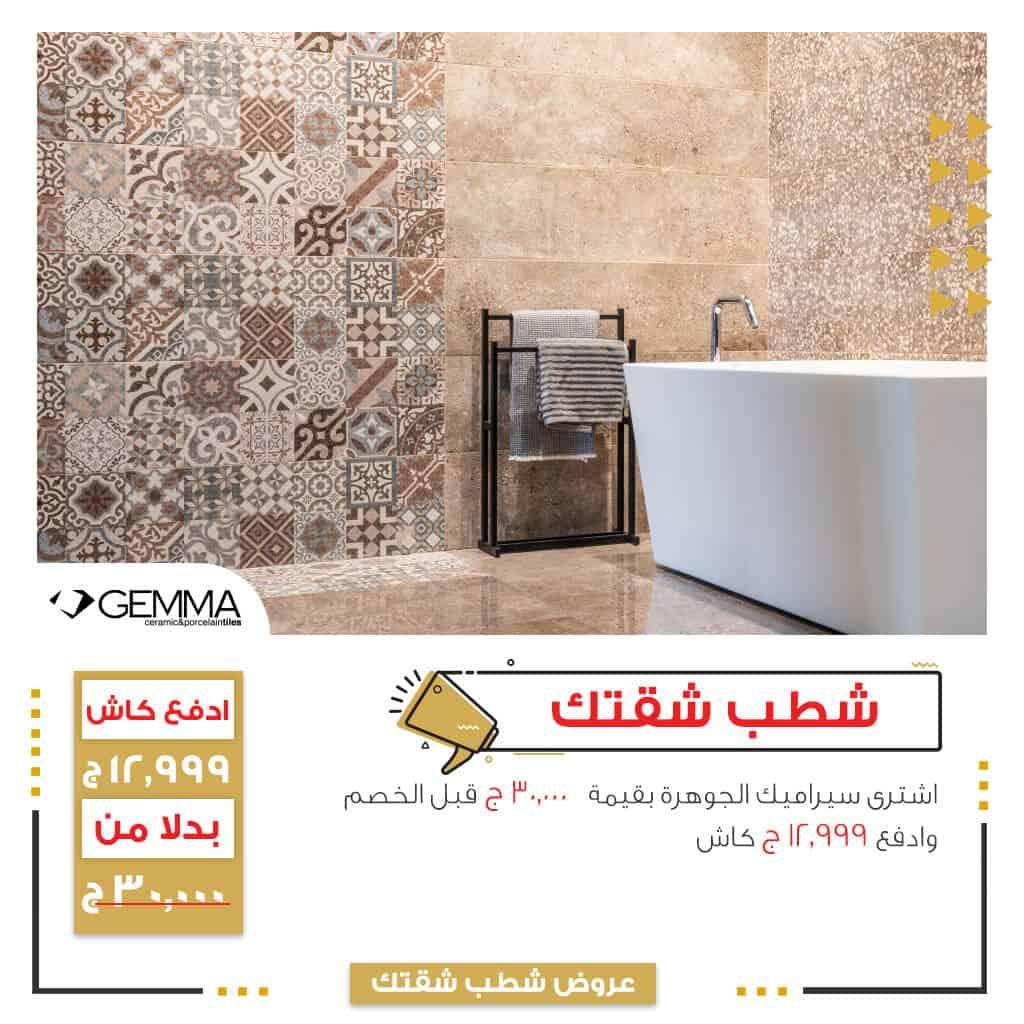 mahgoub-offers-gemma-flat-offer-aug2020-12999egp