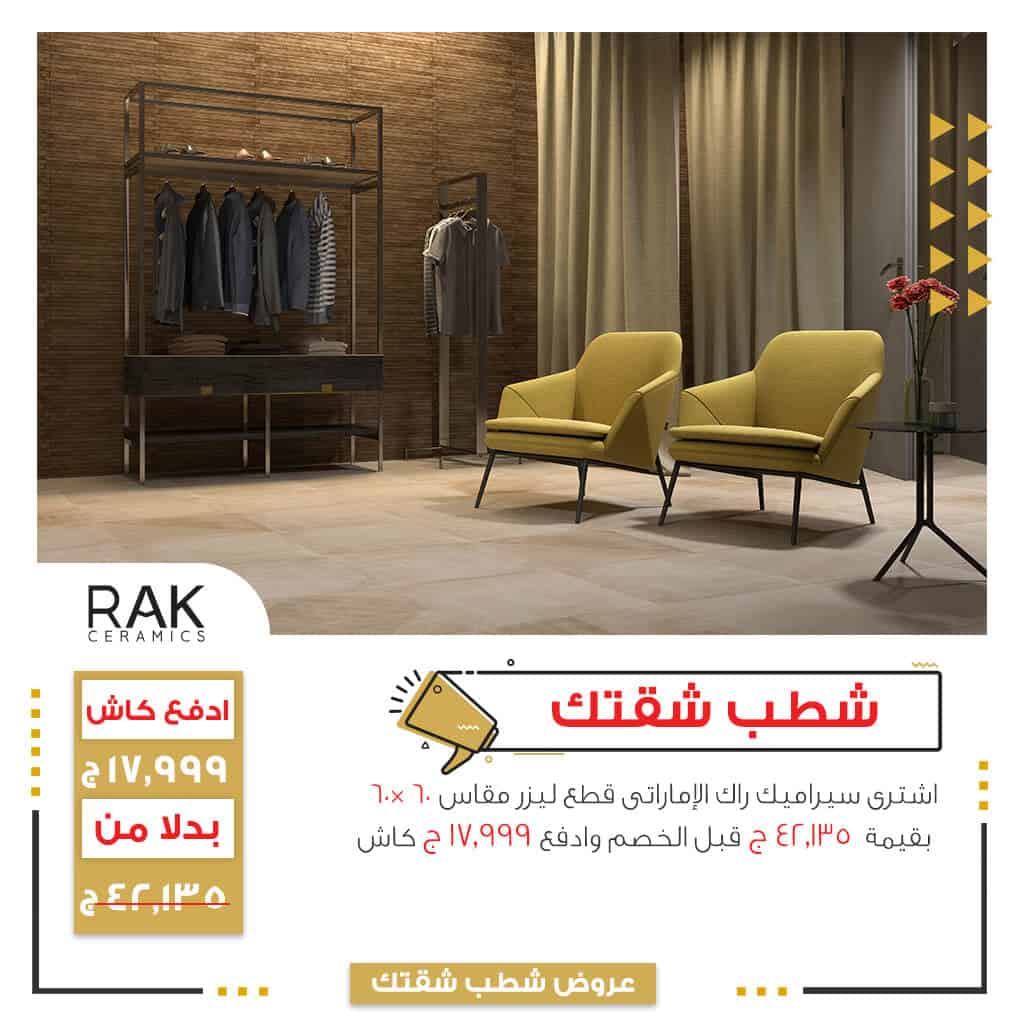 mahgoub-offers-rak-flat-offer-aug2020-17999egp