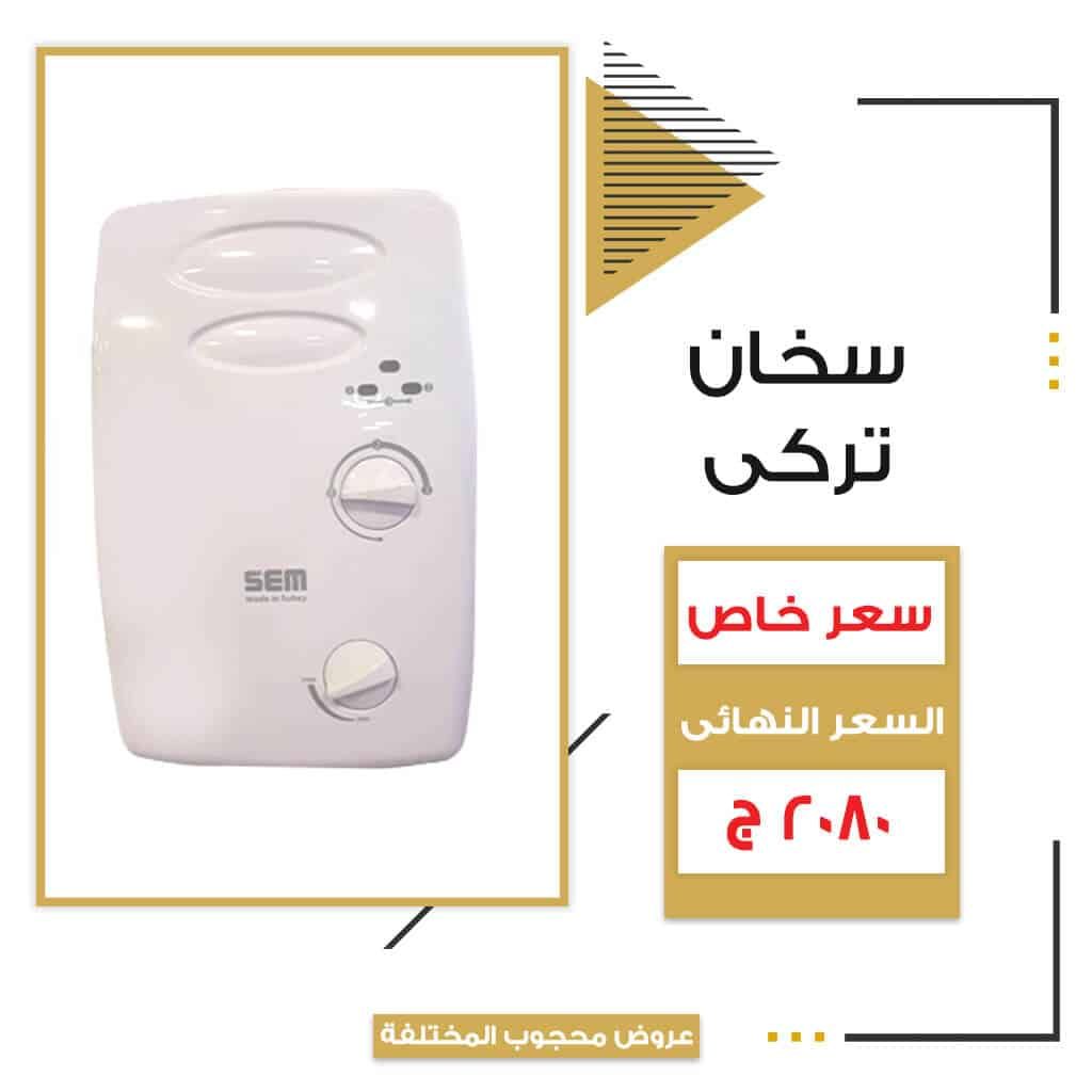 mahgoub-offers-flat-offer-aug2020-turkish-heater-2080egp