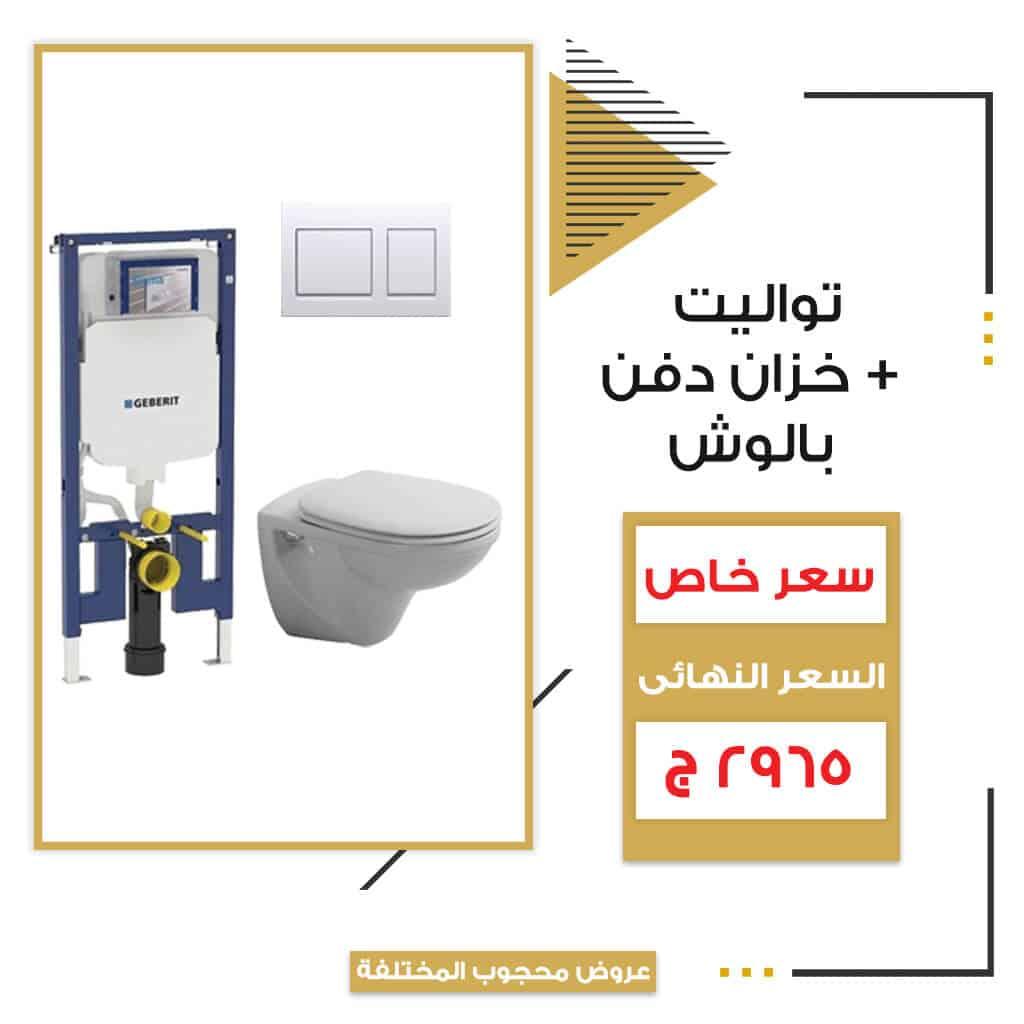 mahgoub-offers-flat-offer-aug2020-toilets-2965egp
