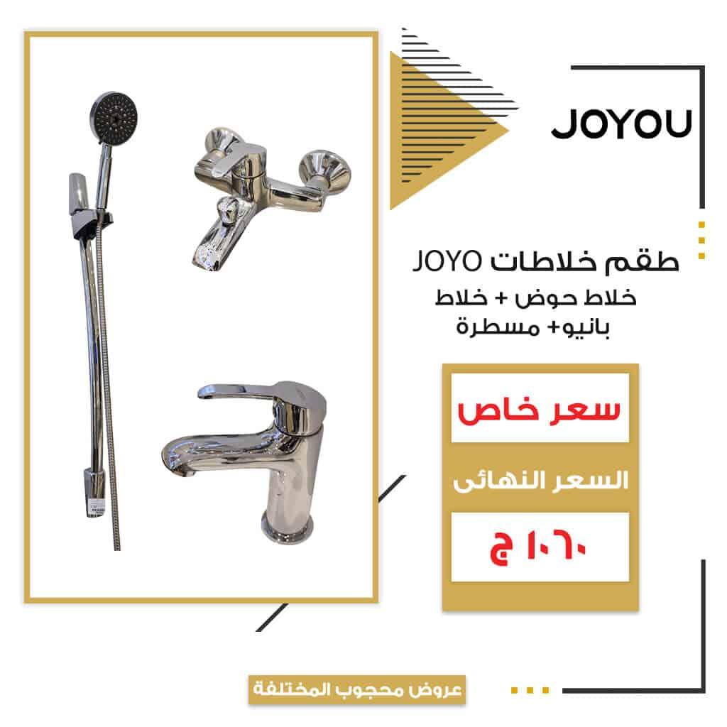 mahgoub-offers-flat-offer-aug2020-joyo-mixers-1060egp