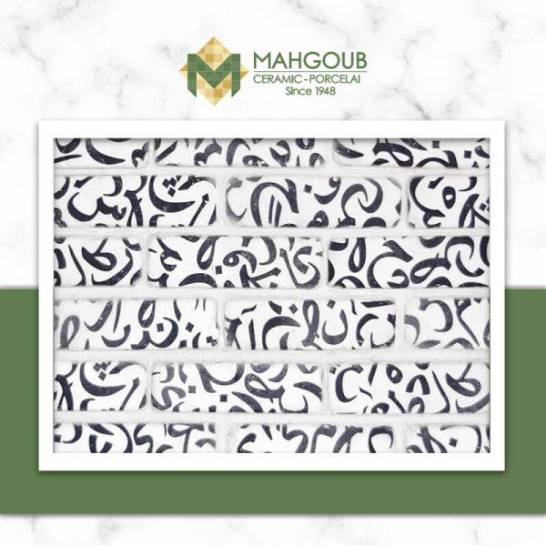 Mahgoub-Murano-Stone-My-Brick-Horouf-B07-2