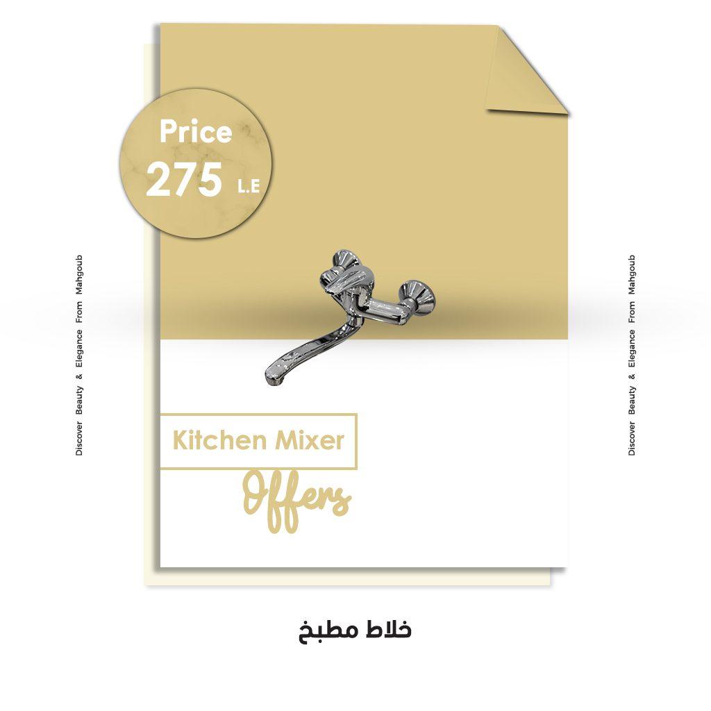 mahgoub offers flat offer july2021 275