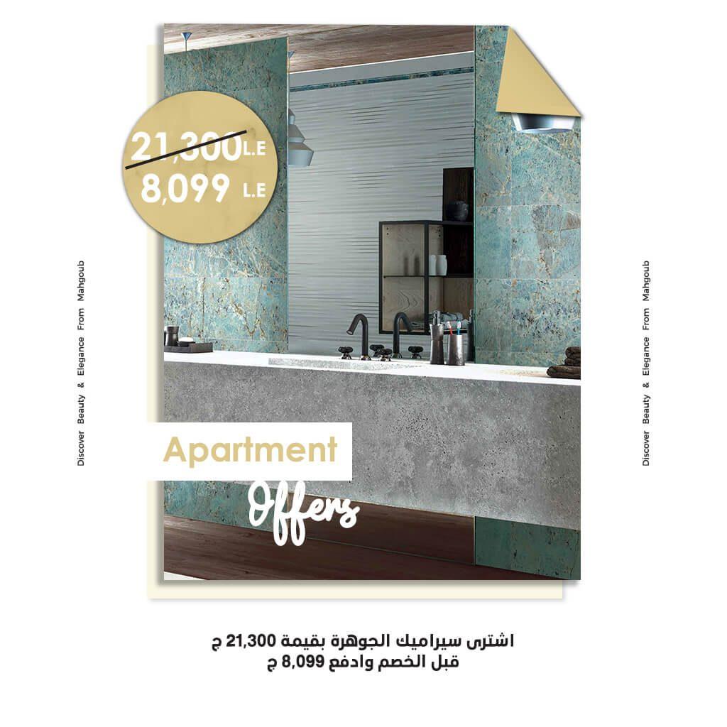 mahgoub offers gemma flat offer july2021 8099