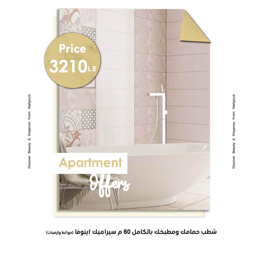 mahgoub offers innova flat offer july2021 3210