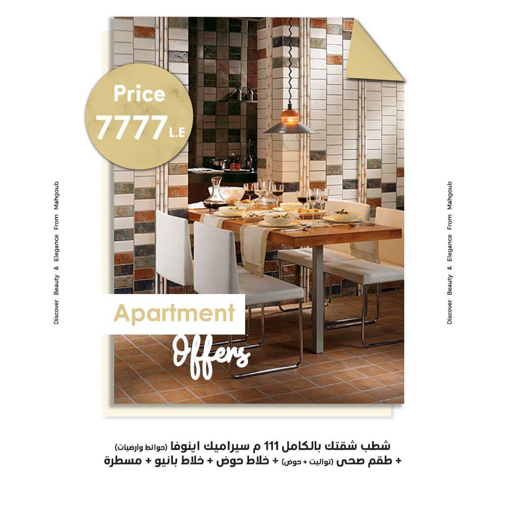 mahgoub offers innova flat offer july2021 7777