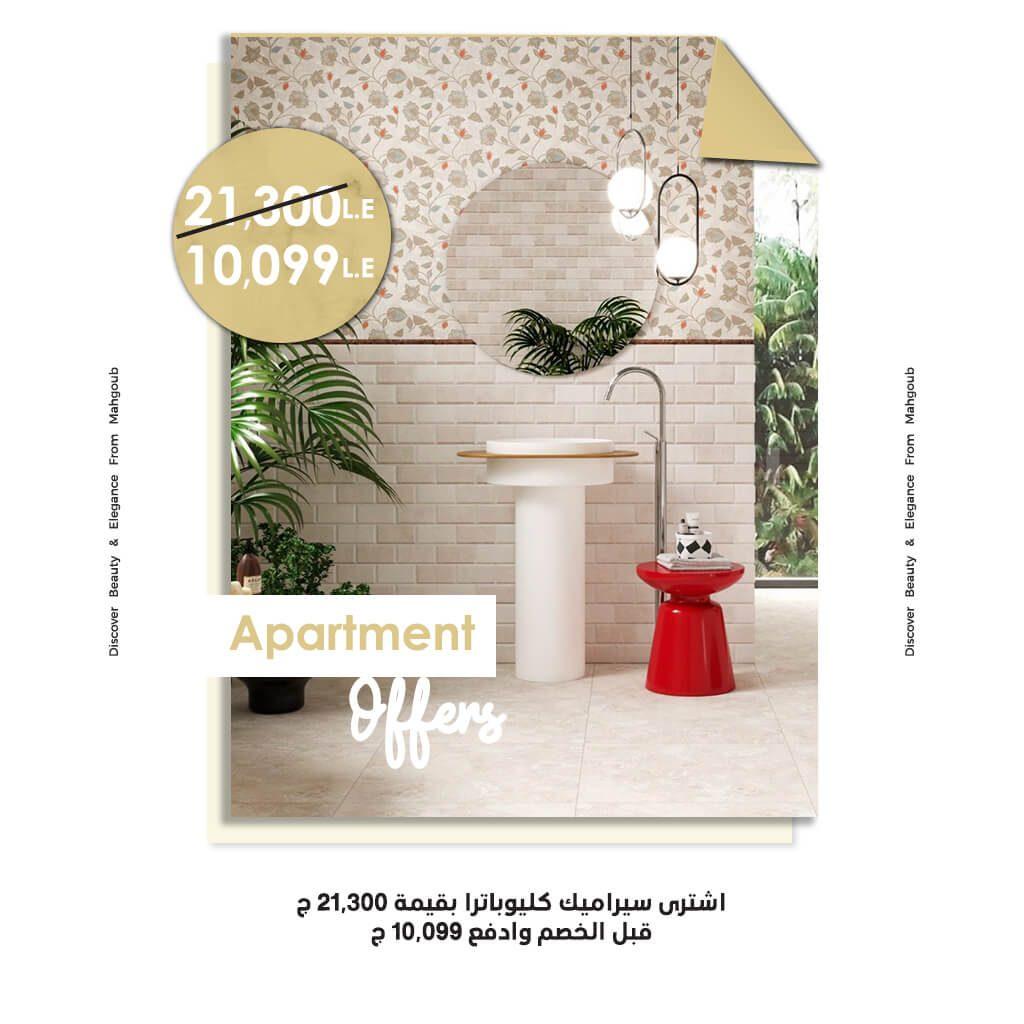 mahgoub offers innova flat offer july2021 10099