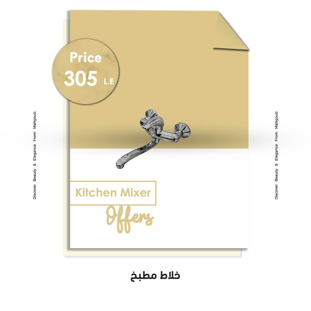 mahgoub offers flat offer july2021 305