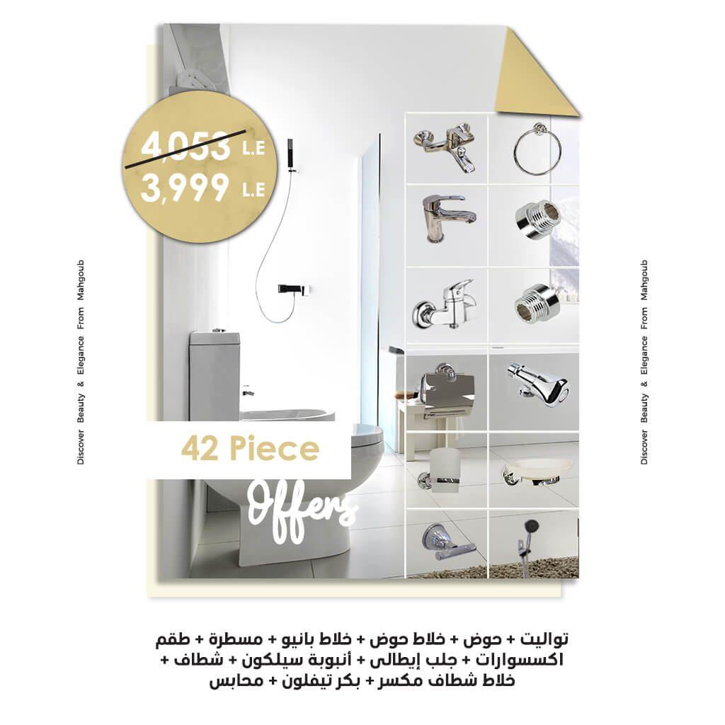 mahgoub offers flat offer july2021 3999
