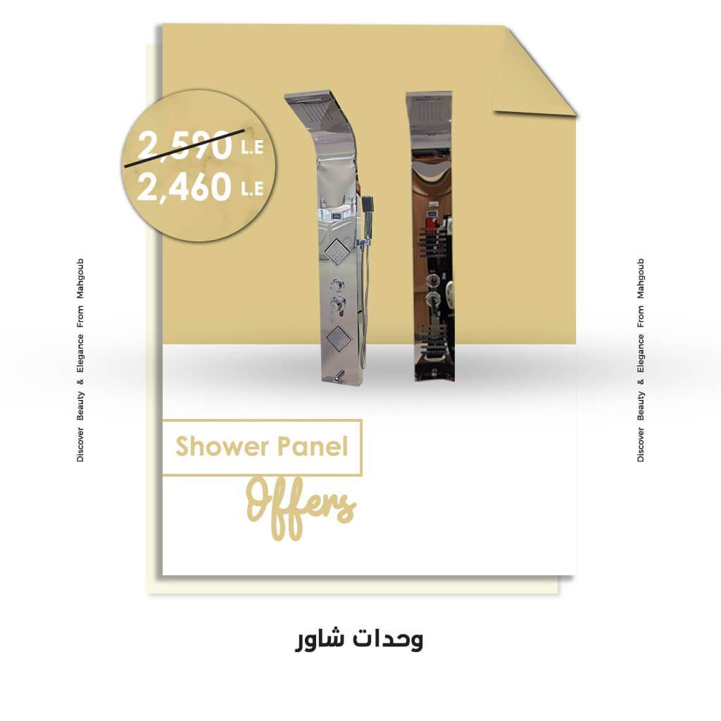 mahgoub offers shower panel flat offer july2021 2460