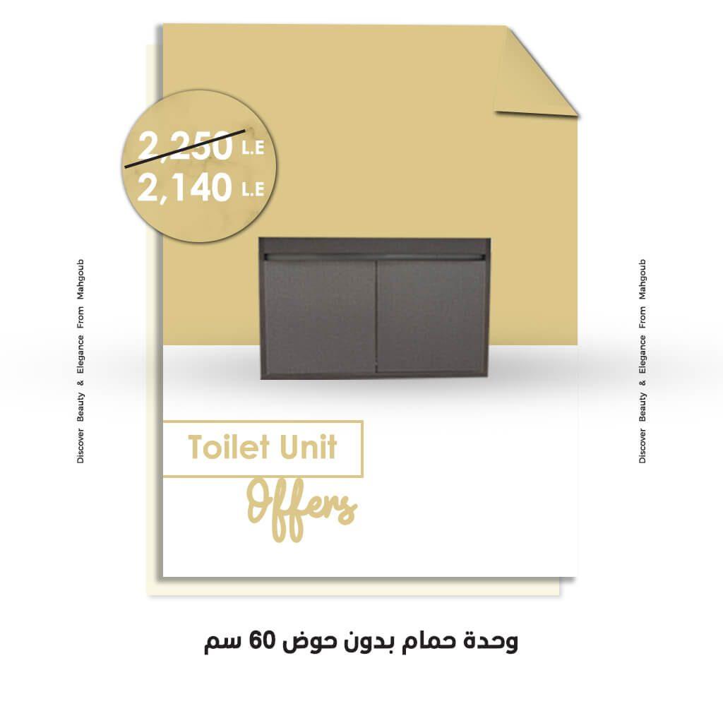 mahgoub offers toilet flat offer july2021 2140