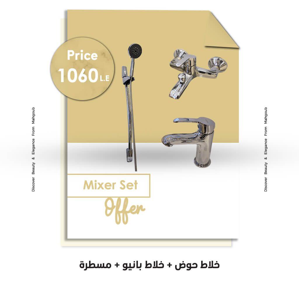 mahgoub offers mixer set flat offer july2021 1060