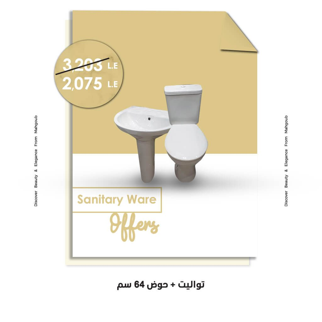 mahgoub offers saintryware flat offer july2021 2075 2