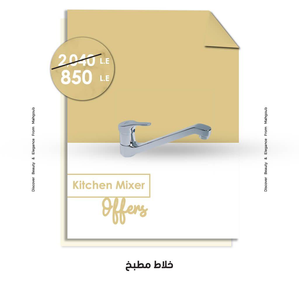mahgoub offers kitchenmixer july2021 850